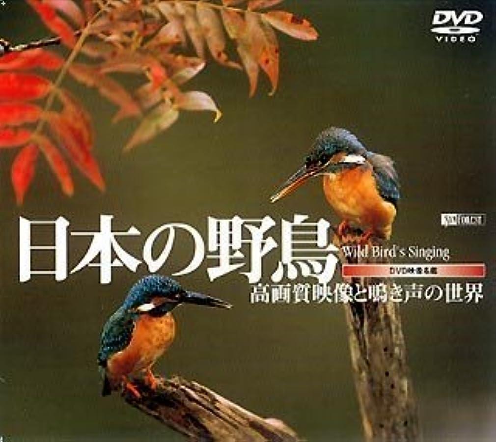 バスト相対的前進シンフォレストDVD 日本の野鳥 高画質映像と鳴き声の世界 Wild bird's Singing