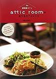 「屋根裏カフェ」attic roomのおうちカフェレシピ―タパスからデザートまでおうちでカンタン!カフェごはん (vela BOOKS)