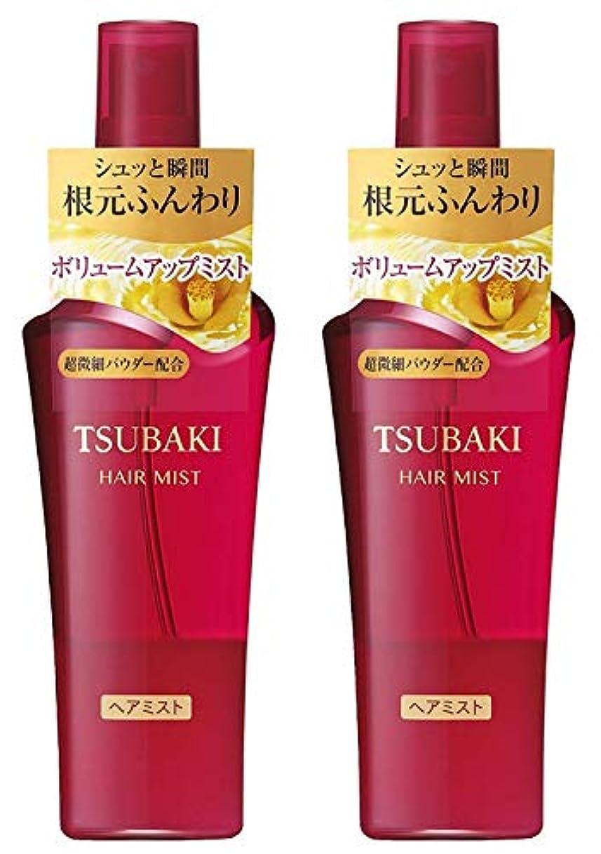 調整可能センサー助手【2個セット】TSUBAKI ボリュームアップミスト ヘアトリートメント 120ml×2個