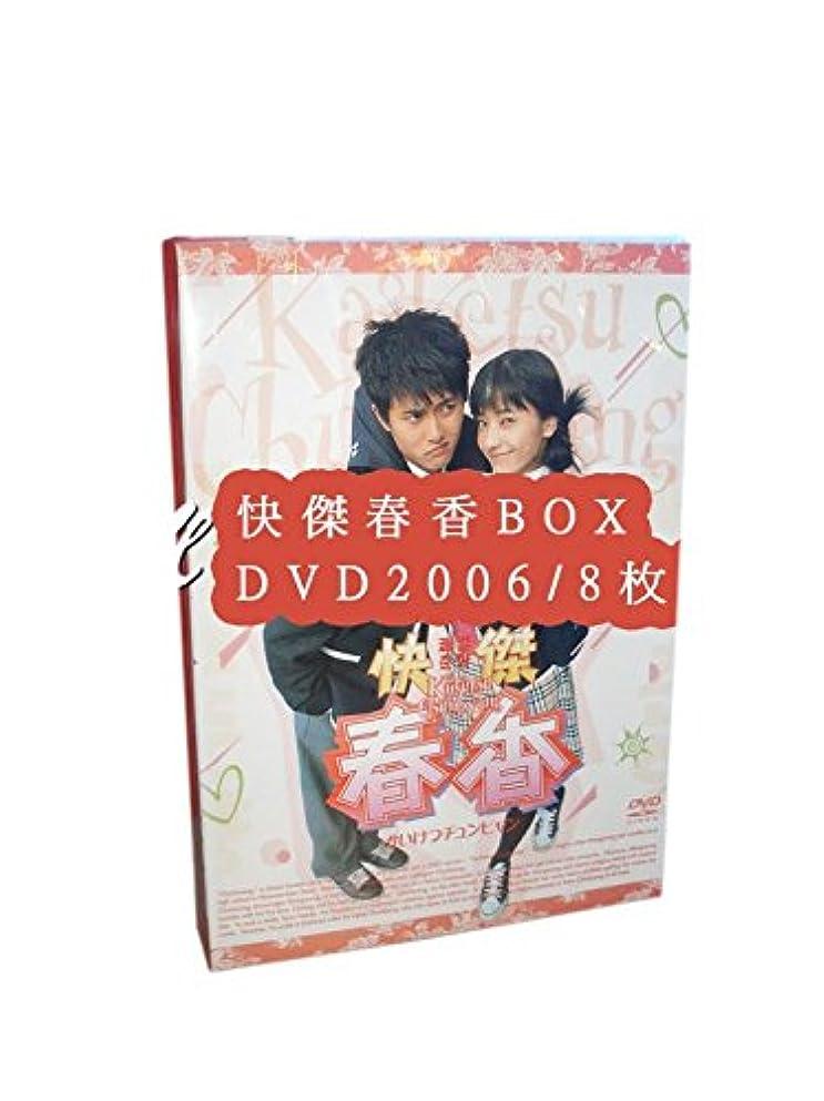 スキャンダラス墓地十分ではない快傑春香 BOX 2006