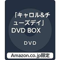 【Amazon.co.jp限定】「キャロル&チューズデイ」 DVD BOX Vol.2 [3DVD + CD] (Amazon.co.jp限定 Vol.1 & Vol.2 連動予約購入特典 : 全巻収納BOX引換シリアルコード 付)