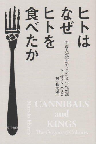 ヒトはなぜヒトを食べたか―生態人類学から見た文化の起源 (ハヤカワ文庫―ハヤカワ・ノンフィクション文庫)の詳細を見る