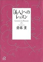 「美人」へのレッスン (講談社+α文庫)