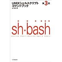 Amazon.co.jp: UNIXシェルスクリプトコマンドブック 第3版 電子書籍: 山下 哲典: Kindleストア