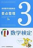 実用数学技能検定要点整理数学検定3級