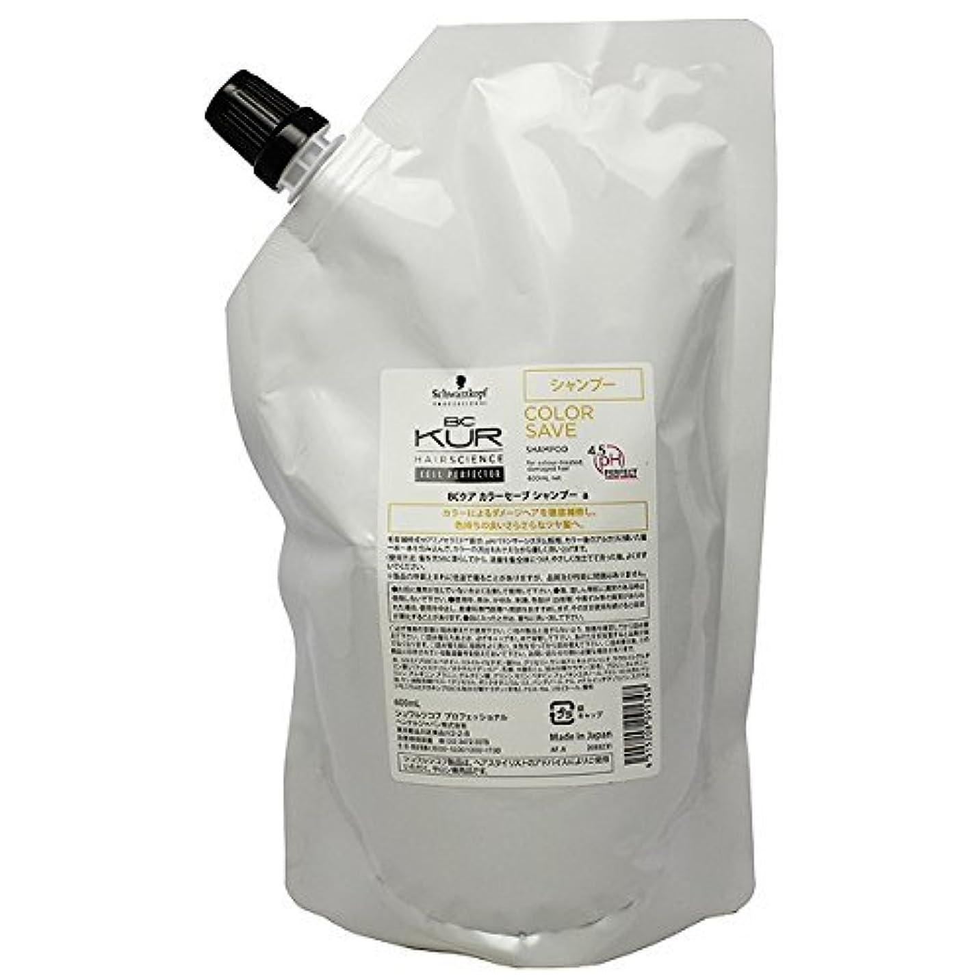 差消毒剤ペレットシュワルツコフ BCクア カラーセーブシャンプーa 600ml レフィル