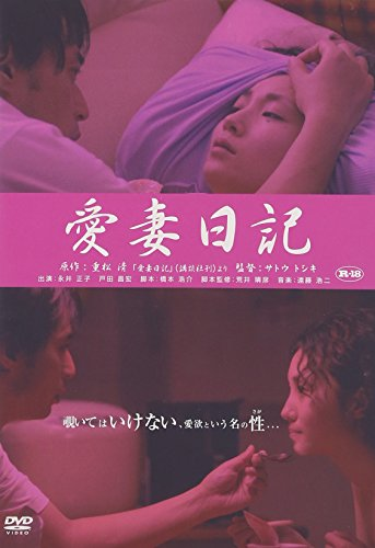 重松清「愛妻日記」より 愛妻日記 [DVD]