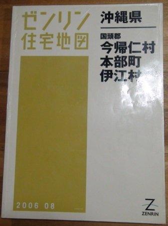 国頭郡今帰仁村・本部町・伊江村 200608 (ゼンリン住宅地図)