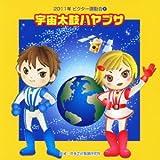 2011ビクター運動会(1)宇宙太鼓ハヤブサ