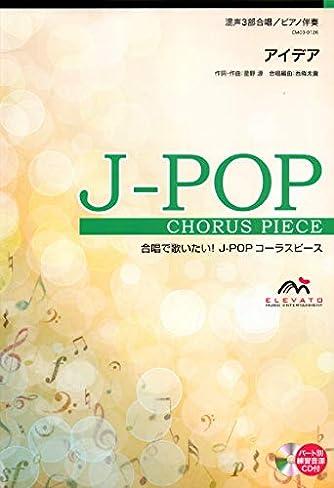 EMG3-0126 合唱J-POP 混声3部合唱/ピアノ伴奏 アイデア (合唱で歌いたい!JーPOPコーラスピース)