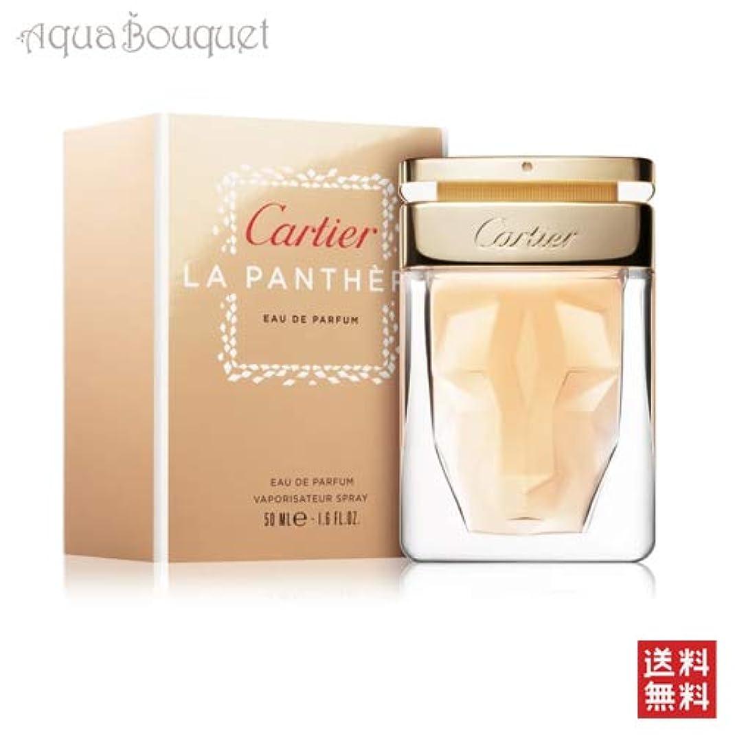 花瓶前書き熟練したカルティエ CARTIER ラ パンテール EDP SP 50ml [並行輸入品]