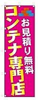 のぼり旗 コンテナハウス (W600×H1800)