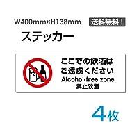 「ここでの飲酒はご遠慮ください」【ステッカー シール】ヨコ・大 400×138mm (sticker-1027-4) (4枚組)