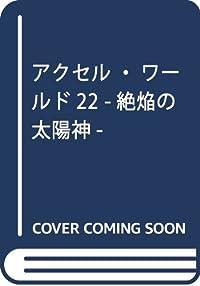 アクセル・ワールド22 -絶焔の太陽神- (電撃文庫)