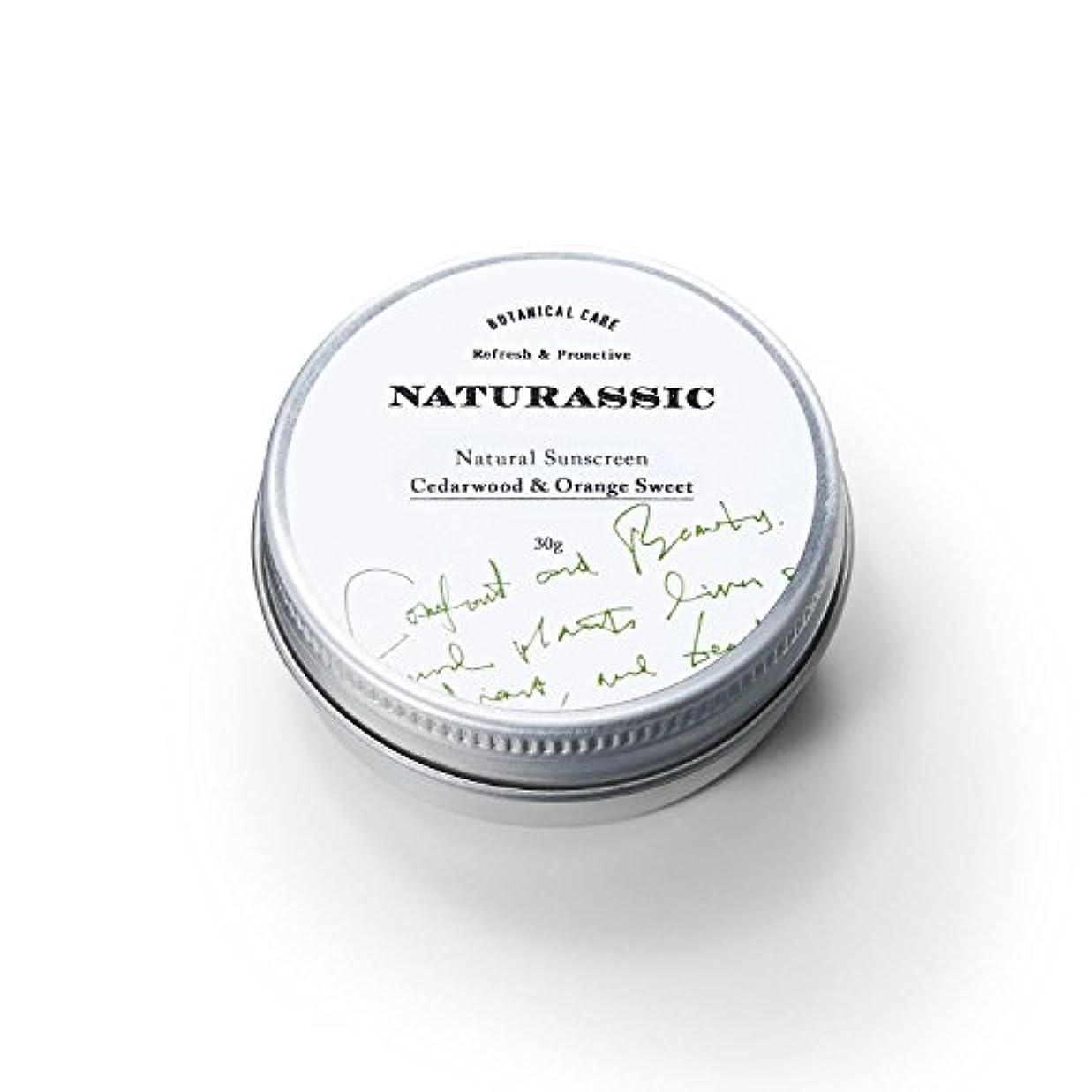 クローゼットアルミニウム印をつけるナチュラシック ナチュラルサンスクリーンCO シダーウッド&オレンジスイートの香り 30g [天然由来成分100%]