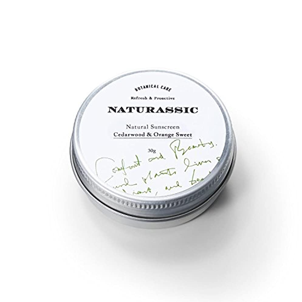 小道具突っ込む死にかけているナチュラシック ナチュラルサンスクリーンCO シダーウッド&オレンジスイートの香り 30g [天然由来成分100%]