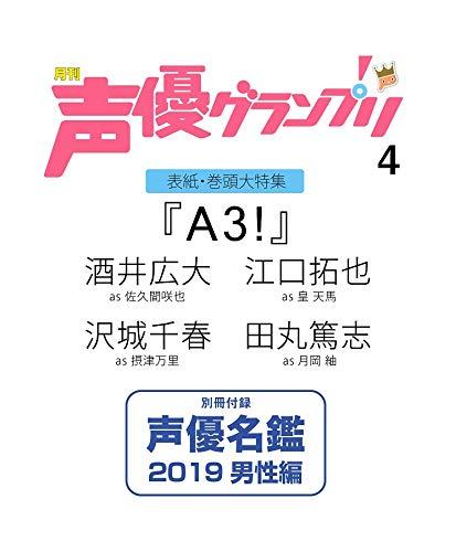 声優グランプリ 2019年 4 月号 [雑誌]
