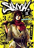 SIDOOH 3―士道 (ヤングジャンプコミックス)