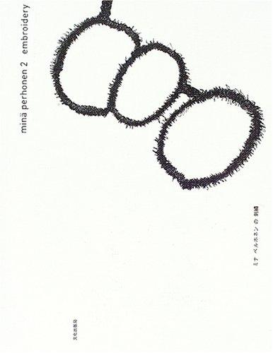 ミナ ペルホネンの刺繍 (min¨a perhonen—embroidery)