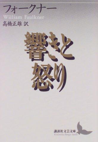 響きと怒り (講談社文芸文庫)