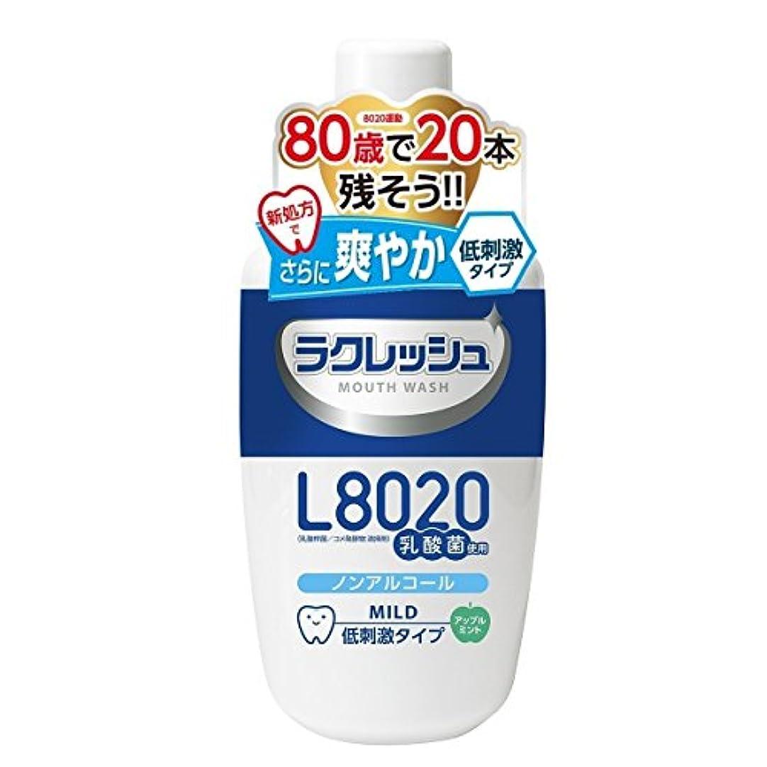 リング発掘するトレース【ケース販売】ラクレッシュL8020菌マウスウォッシュ【×24個】