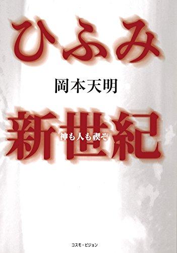 ひふみ新世紀―神も人も禊ぞ (TEN BOOKS)