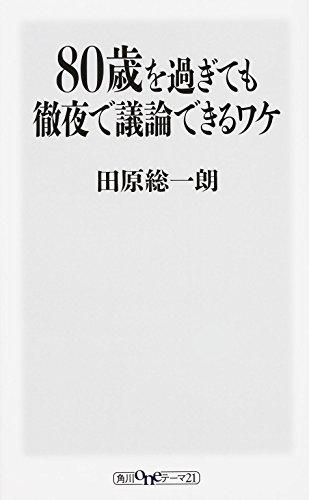 80歳を過ぎても徹夜で議論できるワケ (角川oneテーマ21)の詳細を見る
