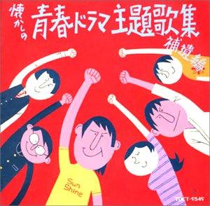 オリジナル版 懐かしの青春ドラマ主題歌集 補遺編