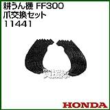ホンダ(HONDA) 耕うん機 FF300 爪交換セット 11441