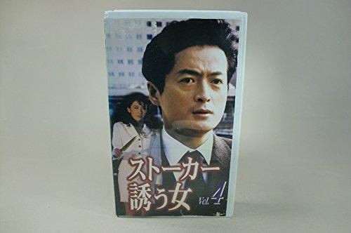 ストーカー・誘う女(4) [VHS]