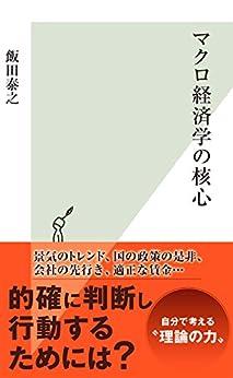 [飯田 泰之]のマクロ経済学の核心 (光文社新書)