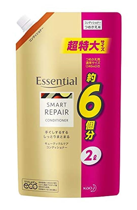 【大容量】 エッセンシャル スマートリペア コンディショナー つめかえ用 2000ml