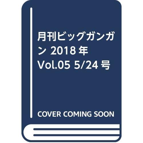 月刊ビッグガンガン 2018年 Vol.05 5/24号