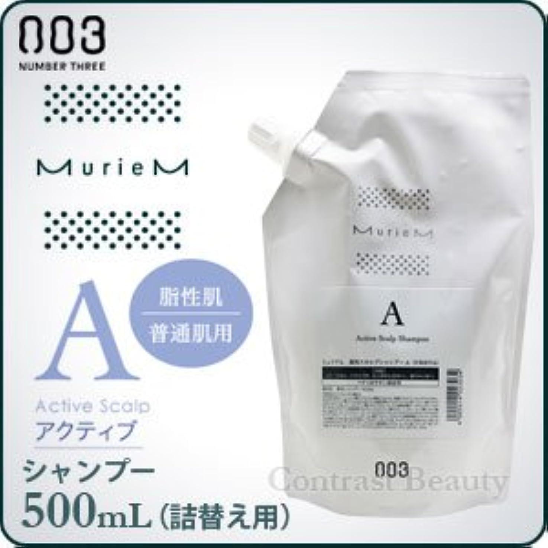 【x2個セット】 ナンバースリー ミュリアム クリスタル 薬用スカルプシャンプー A 500ml 詰替え用 医薬部外品