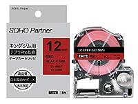 【永久保証】キングジム用 テプラPRO互換 強粘着 テープカートリッジ 12mm 赤地黒文字 SH-KC12RW (SC12RW 互換)