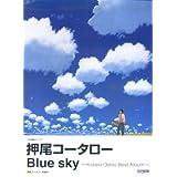 TAB譜付スコア 押尾コータロー/Blue sky