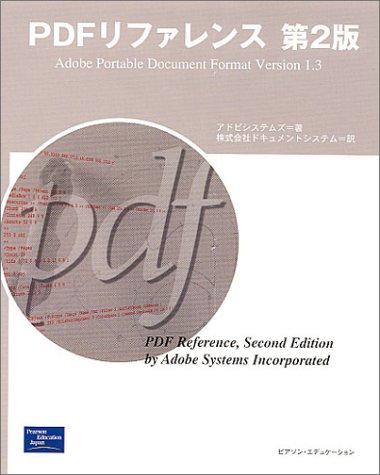 PDFリファレンス第2版―Adobe Portable Document Format Version 1.3の詳細を見る