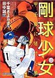 剛球少女 / 田中 誠一 のシリーズ情報を見る