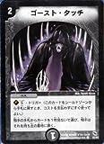 デュエルマスターズ/DMC01-04/32/C/ゴースト・タッチ