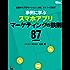 企画からプロモーション、分析、マネタイズまで 事例に学ぶスマホアプリマーケティングの鉄則87 (Web Professional Books)