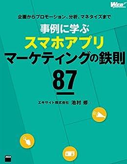 [エキサイト株式会社 池村修]の企画からプロモーション、分析、マネタイズまで 事例に学ぶスマホアプリマーケティングの鉄則87 (Web Professional Books)