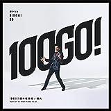 100GO!回の確信犯 / 狐火 (初回生産限定盤) (特典なし)
