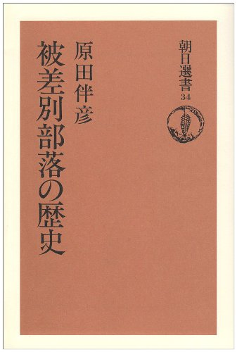 被差別部落の歴史 (朝日選書 (34))の詳細を見る