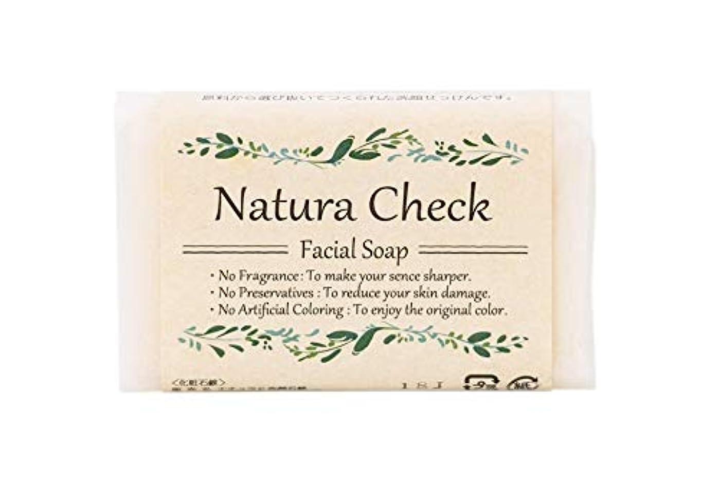 塩複雑なクアッガNatura Check(ナチュラチェック) 無添加洗顔せっけん80g コールドプロセス製法