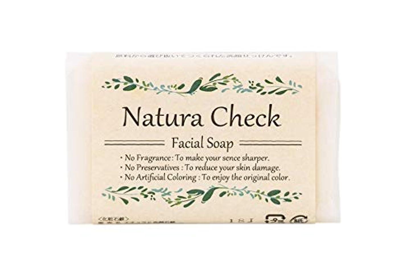 キャッチ労苦私達Natura Check(ナチュラチェック) 無添加洗顔せっけん80g コールドプロセス製法