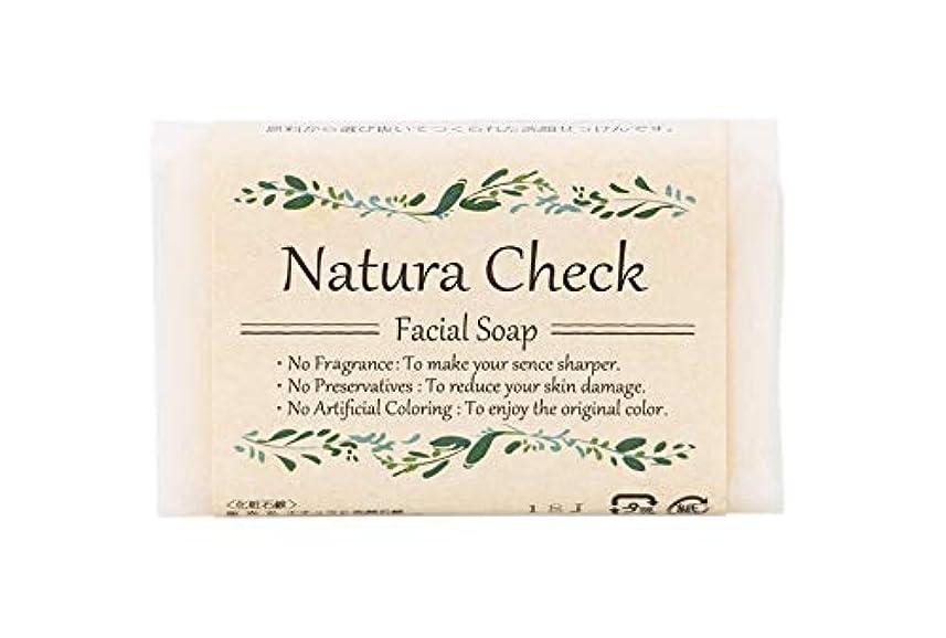 暴力的なちらつき絶壁Natura Check(ナチュラチェック) 無添加洗顔せっけん80g コールドプロセス製法
