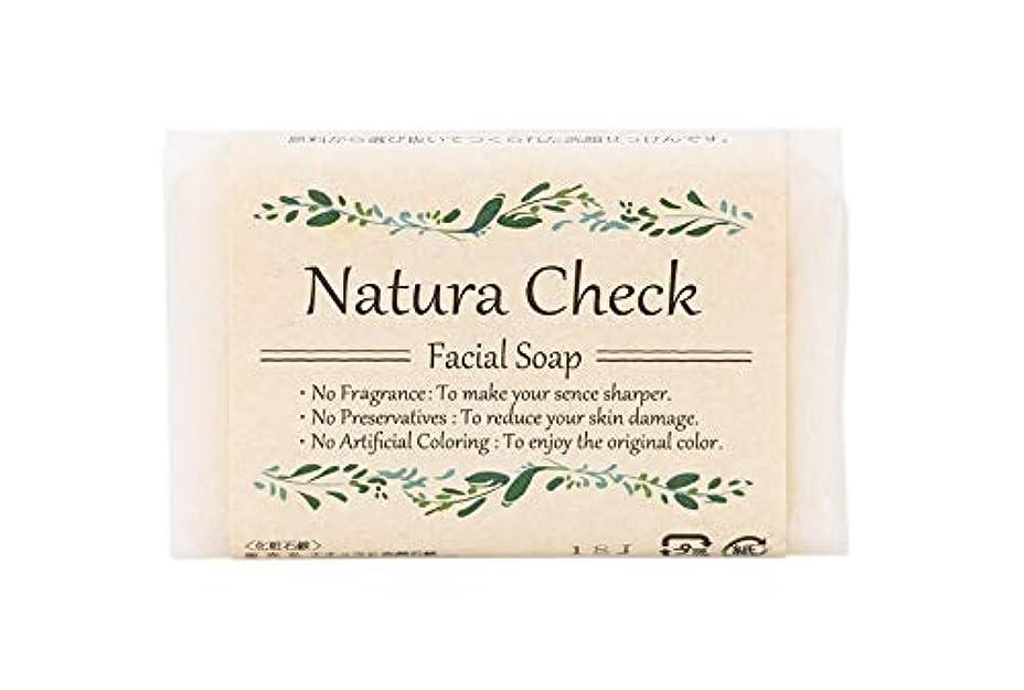 火薬艶サンプルNatura Check(ナチュラチェック) 無添加洗顔せっけん80g コールドプロセス製法