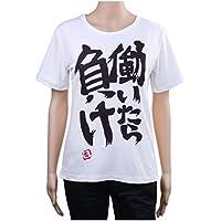 TiproPechka 働いたら負け Tシャツ 双葉杏 デレマス シンデレラガールズ レディース (03_XLサイズ)