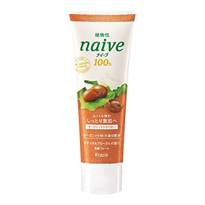 民兵はずアルコールナイーブ 洗顔フォーム シアバター配合 ナチュラルフローラルの香り 110g