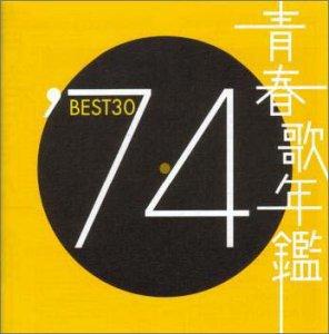 青春歌年鑑 1974  TOCT10723